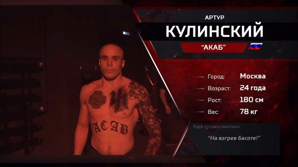 Артур Кулинский Акаб на Хардкор кулачных боях