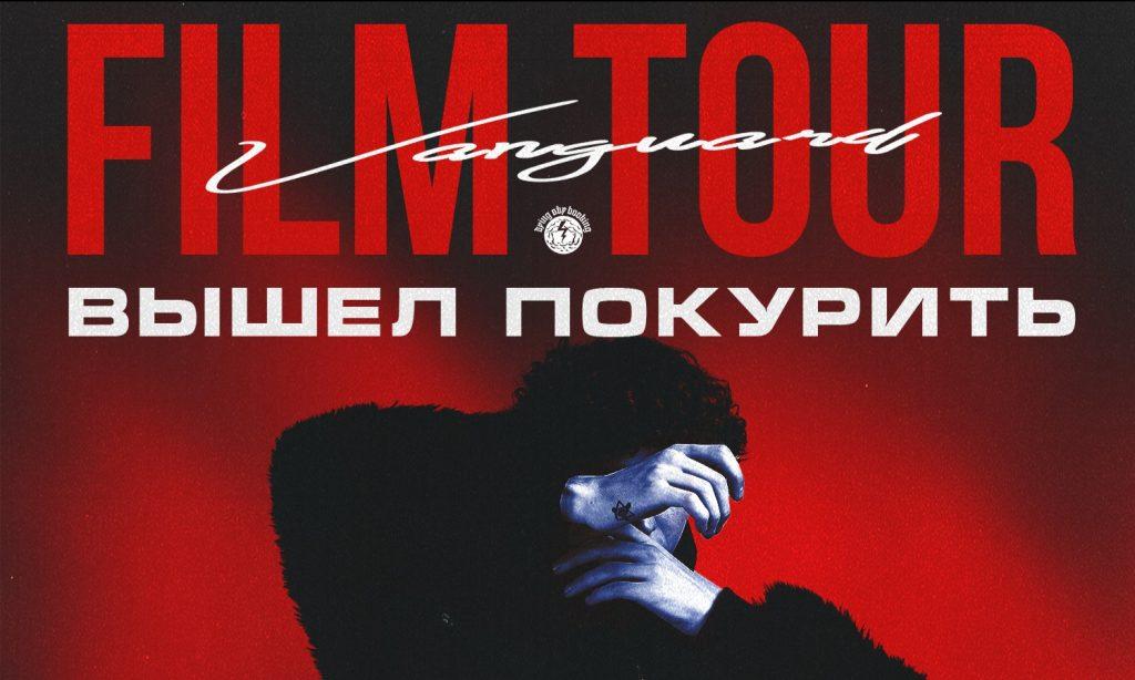 Концертный тур Вышел Покурить