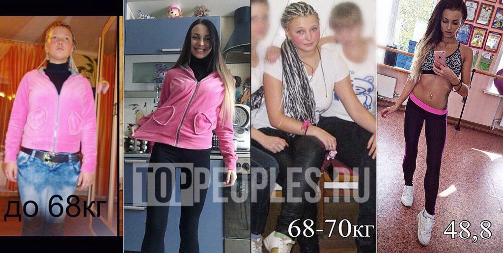 Анастасия Созоник до похудения и после