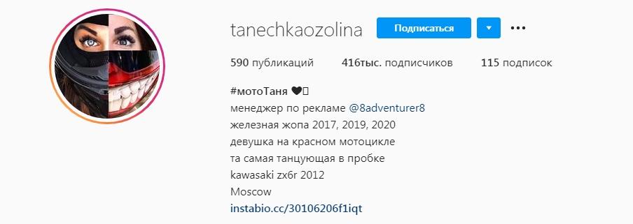 Мототаня Таня Озолина инстаграм