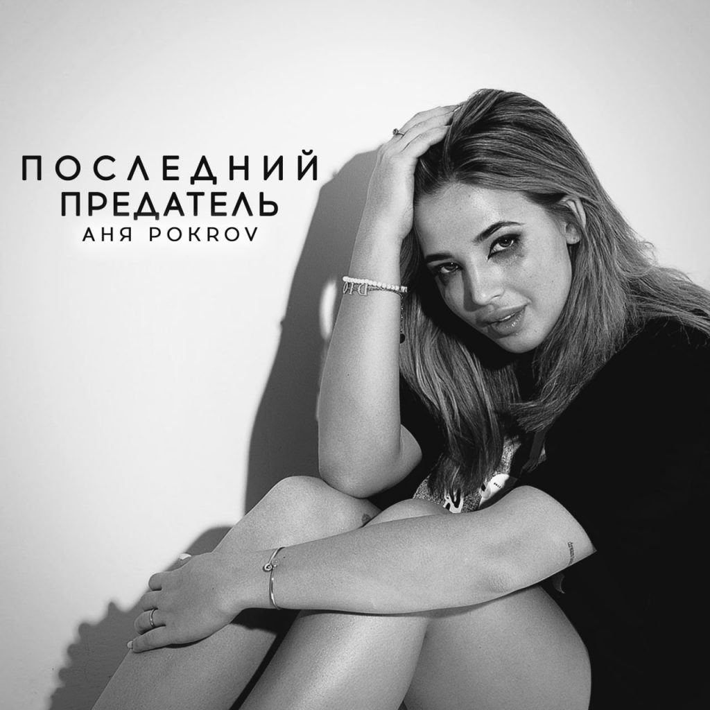 Последний Предатель - Аня Pokrov