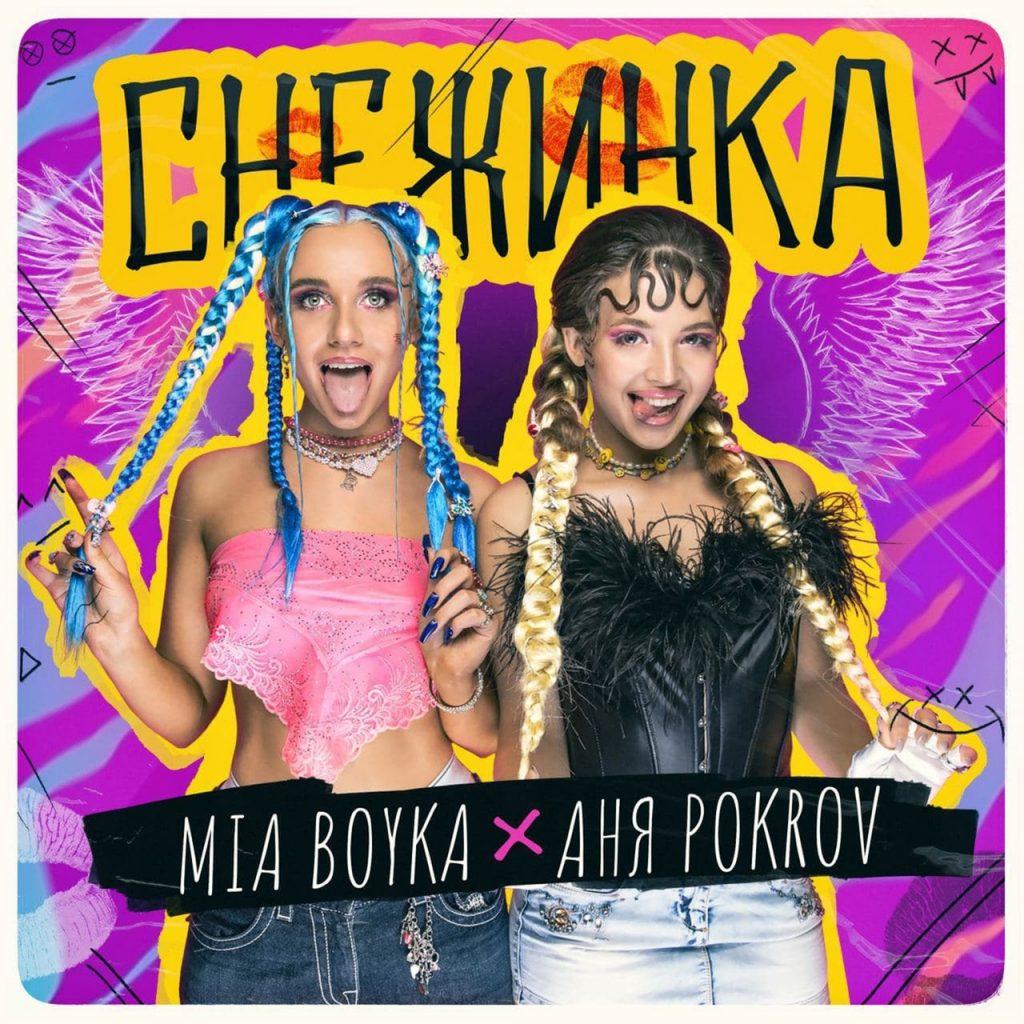 Mia Boyka и Аня Pokrov