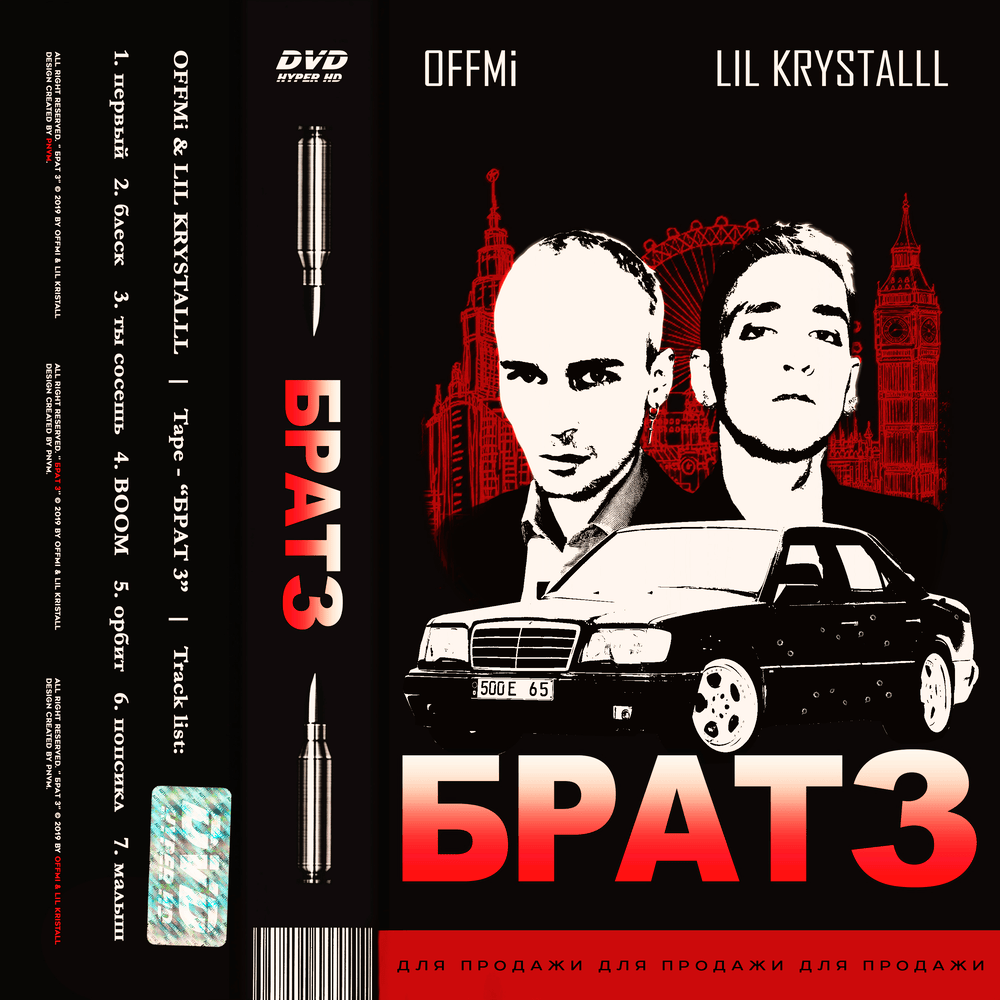 Lil Krystalll OFFMi альбом Брат 3