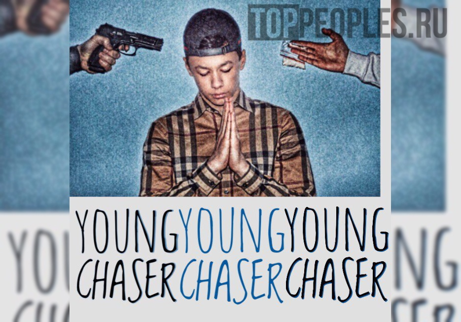 Young Chaser старые песни Макана