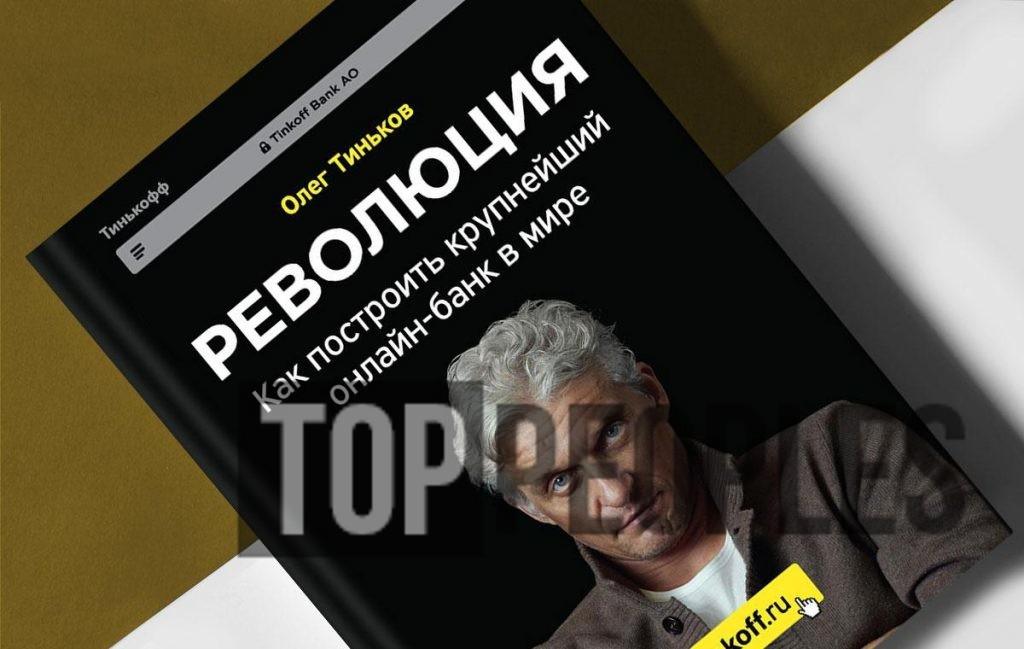 Книга Тинькова