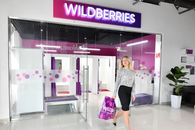 Wildberries бизнес